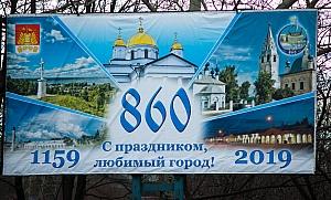 плакат в центре на 860 лет Галича