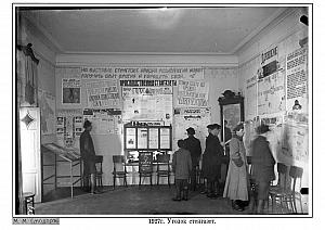 Р2ч6-16 (1920е Штрихи) 1927-Дом Стенгазеты