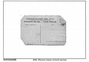 Р1ч1-1 1910-карточки 0