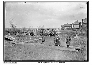 Р1ч2-23 1910-3-2-Дети в Рыбной